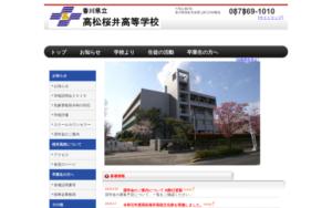 高松桜井高校