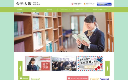 金光大阪高校の口コミ・評判