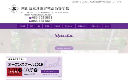 倉敷古城池高校の口コミ・評判