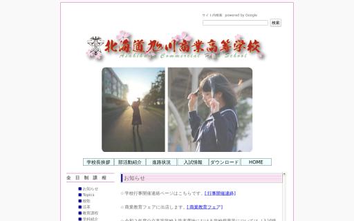 旭川商業高校の口コミ・評判