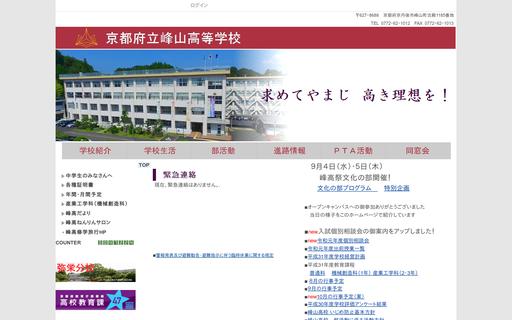 峰山高校の口コミ・評判