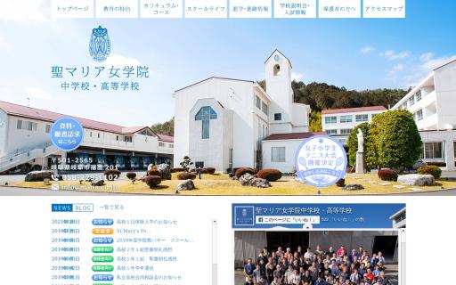 聖マリア女学院高校の口コミ・評判