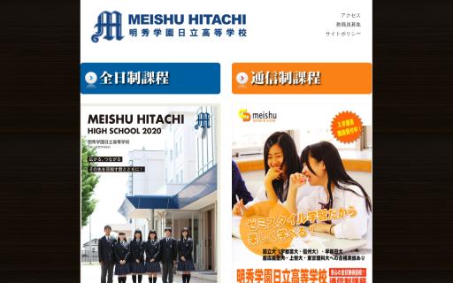 明秀学園日立高校の口コミ・評判