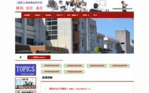 津商業高校