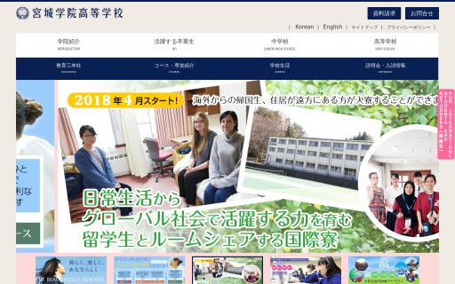 宮城学院高校の口コミ・評判