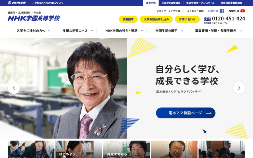 NHK学園高校の口コミ・評判