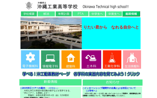 沖縄工業高校の口コミ・評判