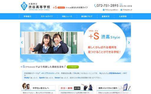 渋谷高校の口コミ・評判