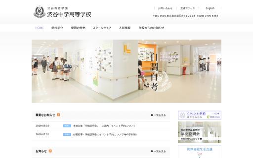 渋谷教育学園渋谷高校の口コミ・評判
