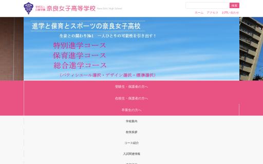 奈良女子高校の口コミ・評判