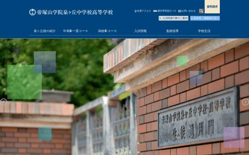 帝塚山学院泉ヶ丘高校の口コミ・評判