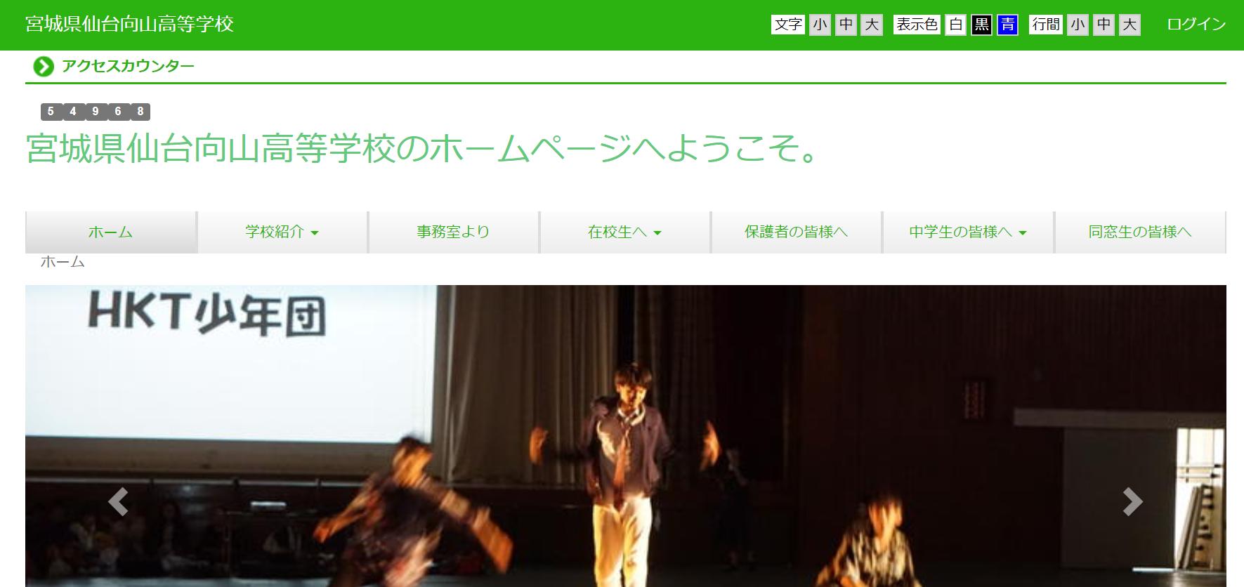 仙台向山高校の口コミ・評判