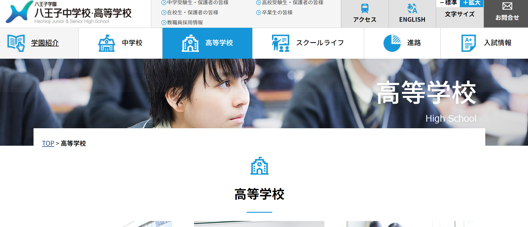 八王子高校の口コミ・評判