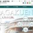 奈良学園高校