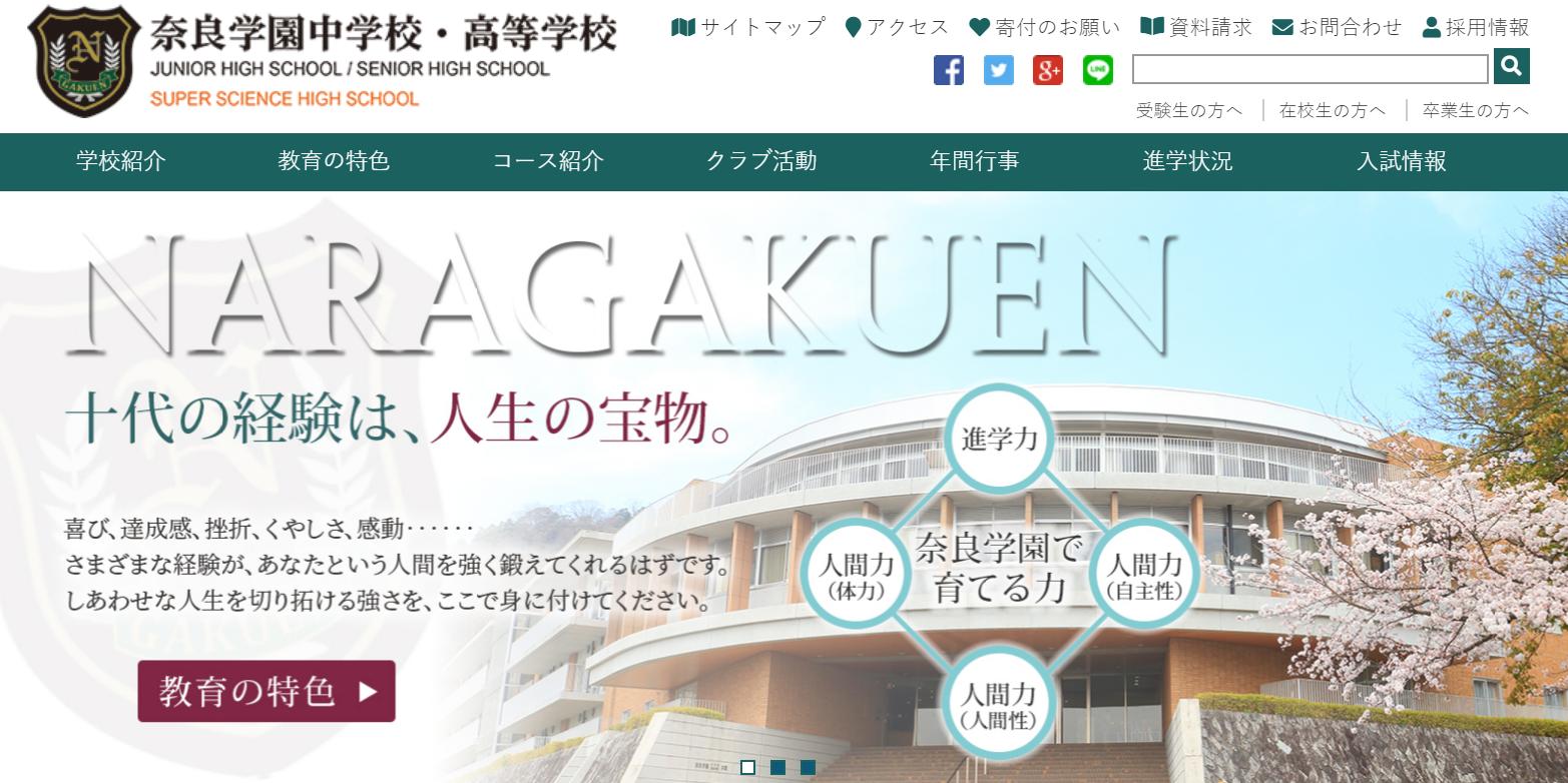 奈良学園高校の口コミ・評判