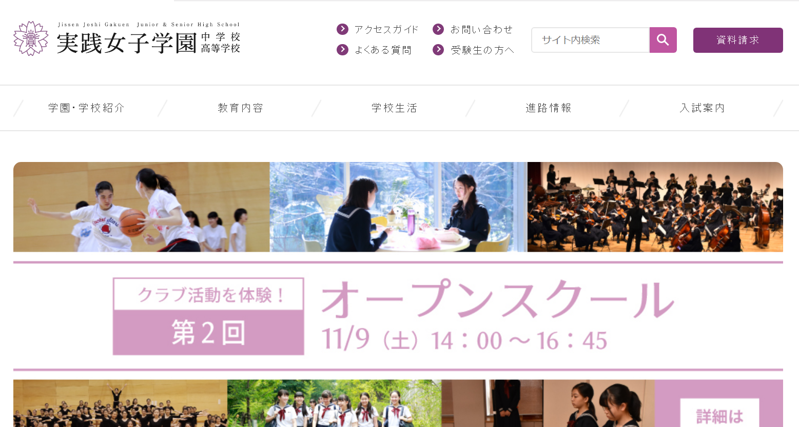 実践女子学園高校の口コミ・評判