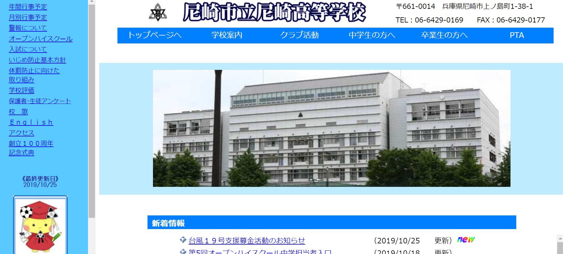 尼崎市立尼崎高校の口コミ・評判