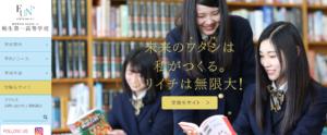 桐生第一高校
