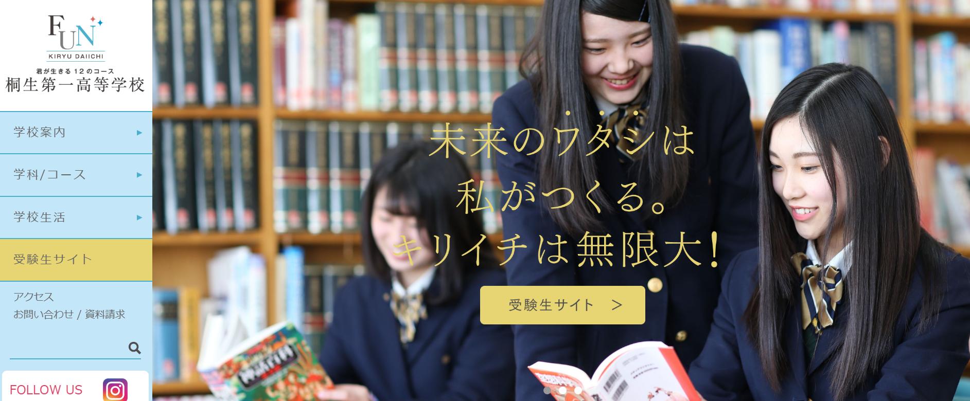 桐生第一高校の口コミ・評判