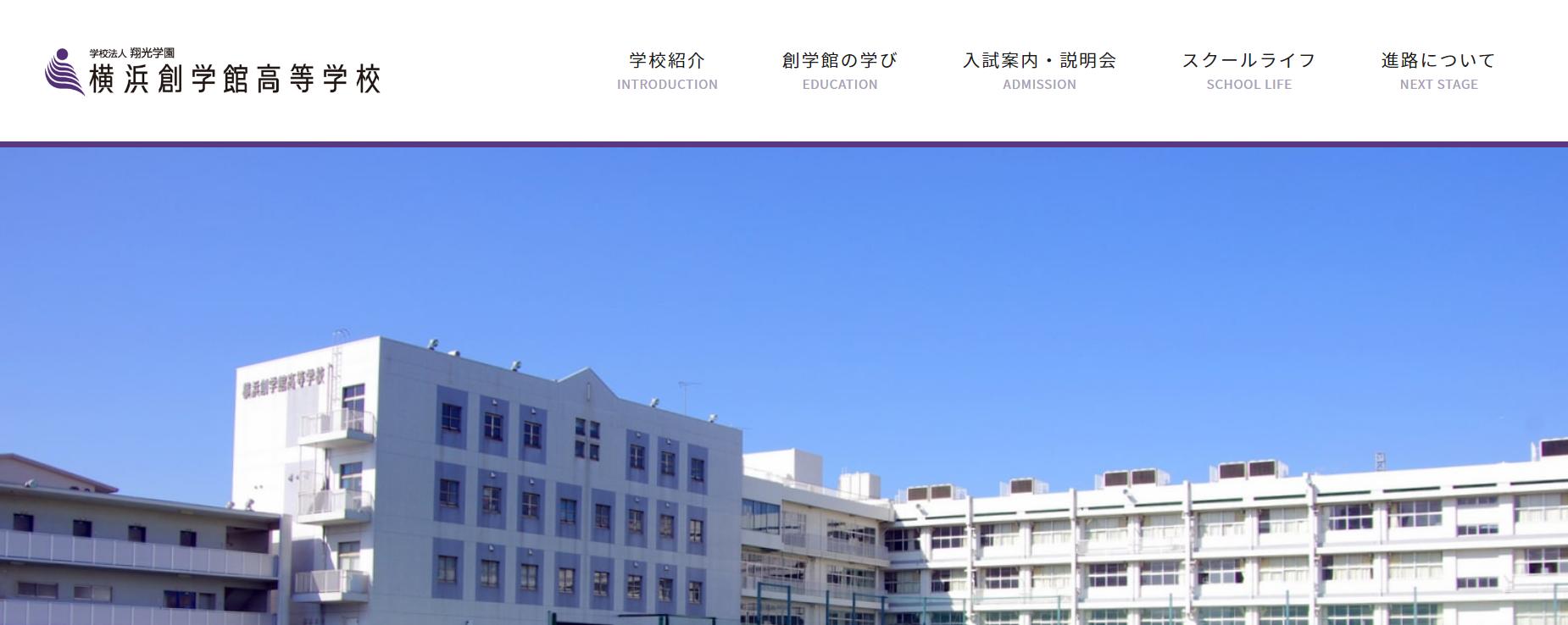 横浜創学館高校の口コミ・評判