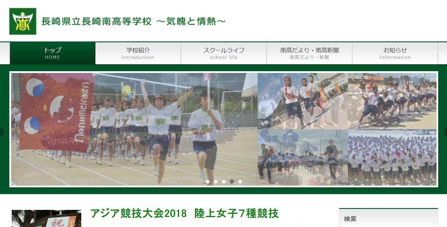 長崎南高校の口コミ・評判