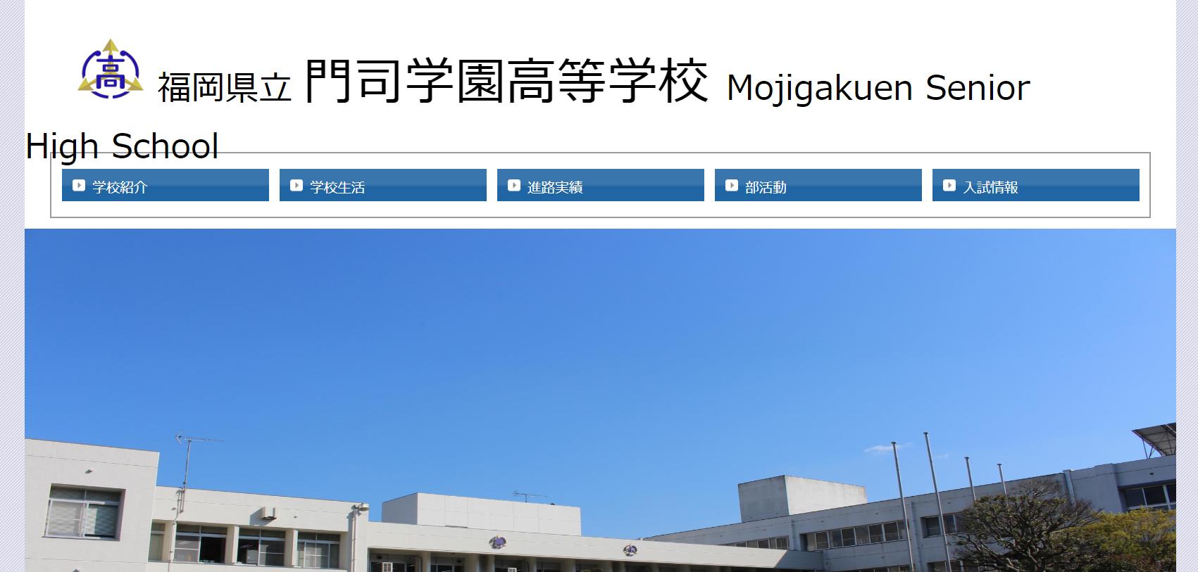門司学園高校の口コミ・評判