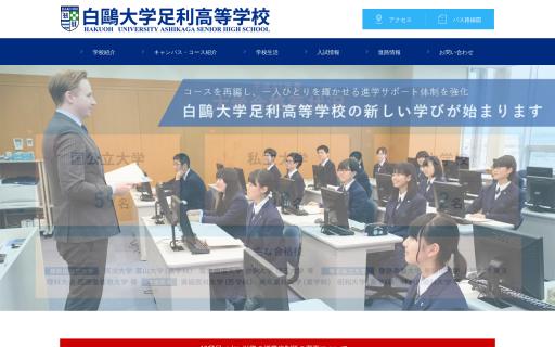 白鴎大学 足利高校の口コミ・評判