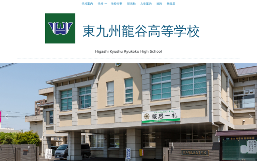 東九州龍谷高校の口コミ・評判