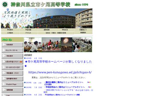 市ケ尾高校の口コミ・評判
