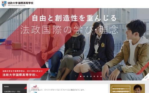 法政大学 国際高校の口コミ・評判