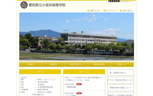 小坂井高校