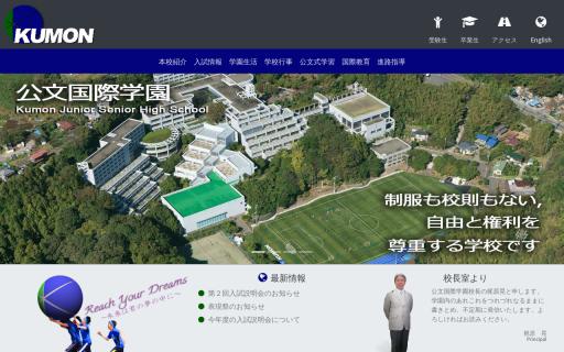 公文国際学園 高等部の口コミ・評判