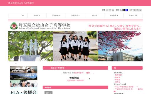 松山女子高校の口コミ・評判