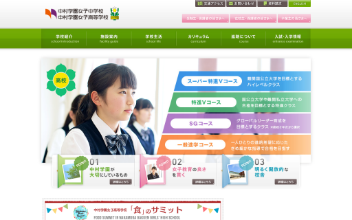中村学園女子高校の口コミ・評判