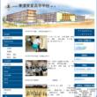 東濃実業高校