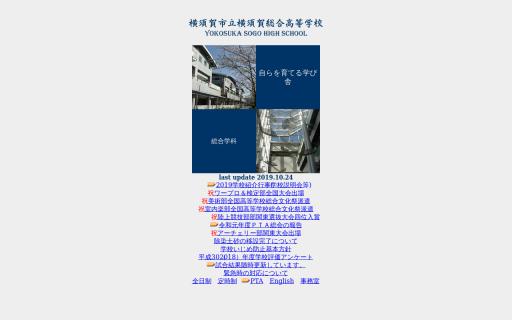横須賀総合高校の口コミ・評判