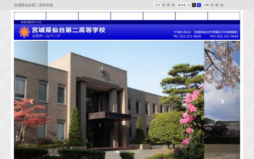 仙台第二高校の口コミ・評判
