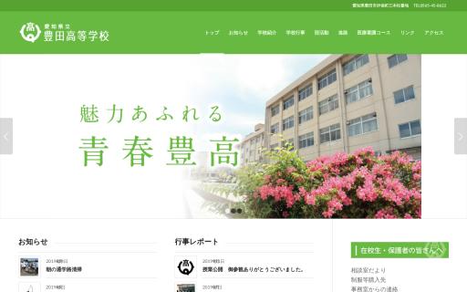 豊田高校の口コミ・評判