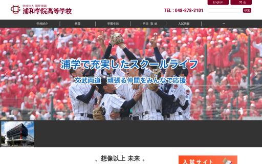 浦和学院高校の口コミ・評判