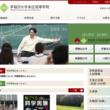 早稲田大学本庄高等学院