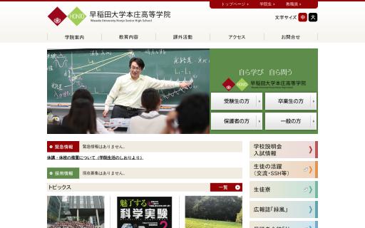 早稲田大学本庄高等学院の口コミ・評判