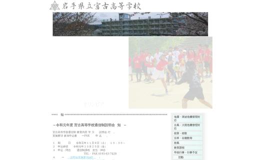 宮古高校の口コミ・評判