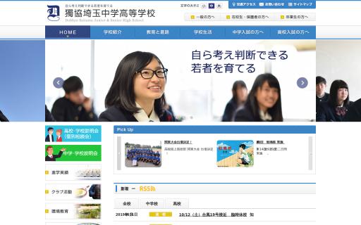 獨協埼玉高校の口コミ・評判