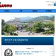 屋久島高校