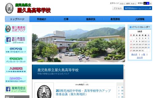 屋久島高校の口コミ・評判