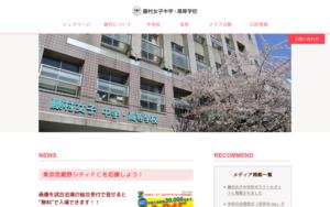 藤村女子高校