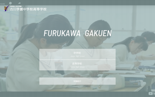 古川学園高校の口コミ・評判