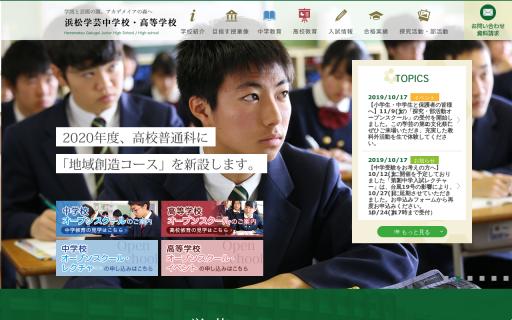 浜松学芸高校の口コミ・評判