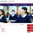 慶應義塾女子高校