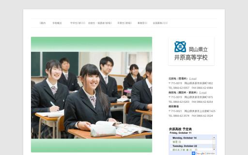 井原高校の口コミ・評判